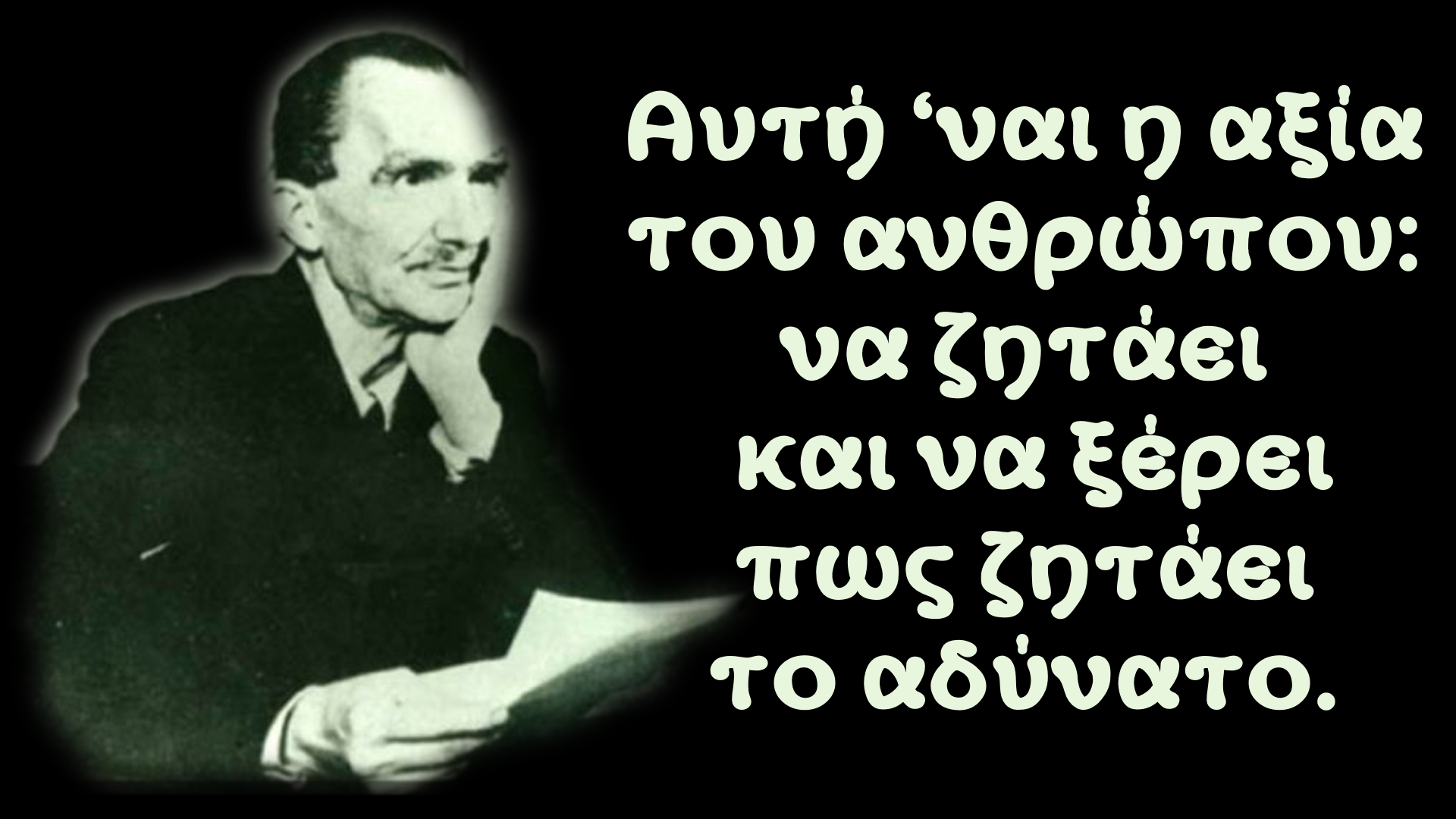 Ν. Καζαντζάκης: «Η αξία του ανθρώπου είναι να ζητάει το αδύνατο»