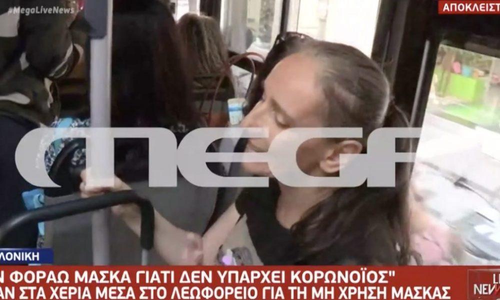Γυναίκα σε λεωφορείο: «Δεν φοράω μάσκα γιατί δεν υπάρχει κoρoνoϊoς»