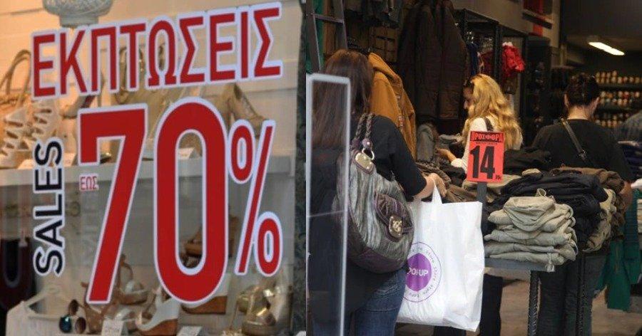 Φθινοπωρινές εκπτώσεις: Πότε ξεκινούν – Ποια Κυριακή σούπερ μάρκετ και καταστήματα ανοιχτά – Τι να προσέξετε