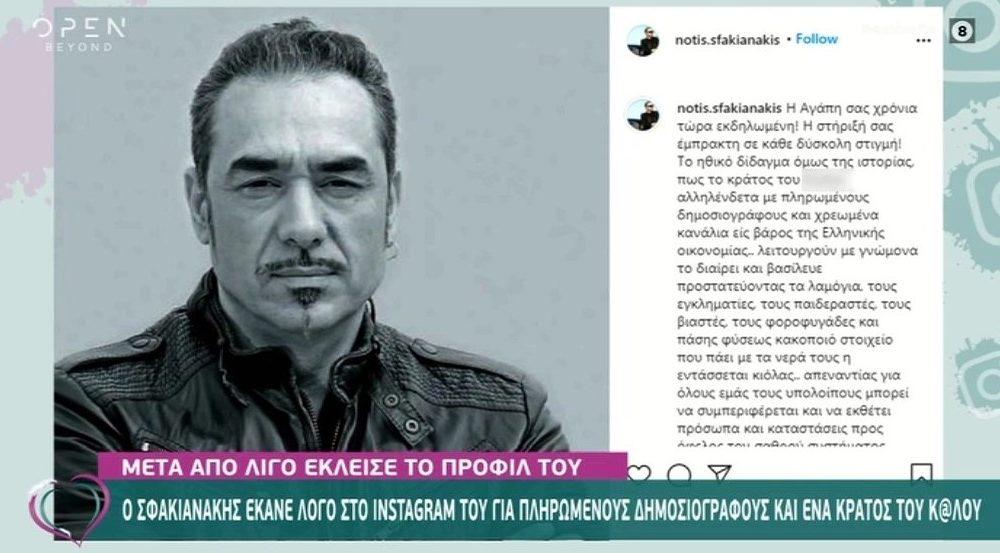 Αντεπίθεση κατά πάντων από Σφακιανάκη: «Κράτος του κ@λ@υ και πληρωμένοι δημοσιογράφοι»