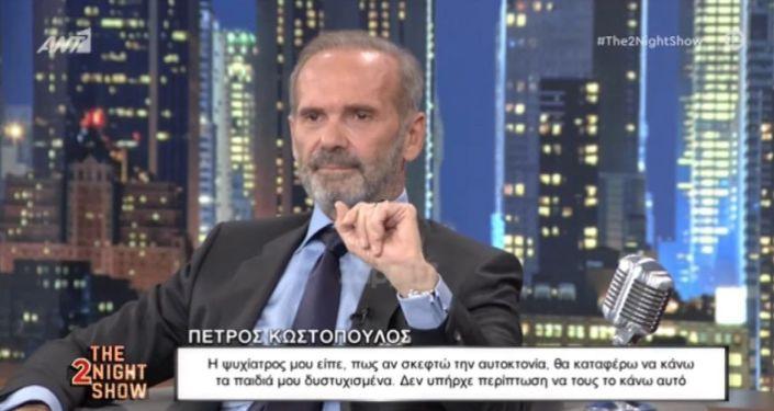 Πέτρος Κωστόπουλος: «Έχω σκεφτεί την αυτοκτονία»