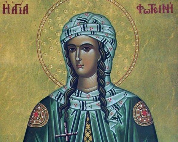 Αγία Φωτεινή η Μεγαλομάρτυς η Σαμαρείτιδα – Γιορτή σήμερα 26 Φεβρουαρίου – ΕΟΡΤΟΛΟΓΙΟ