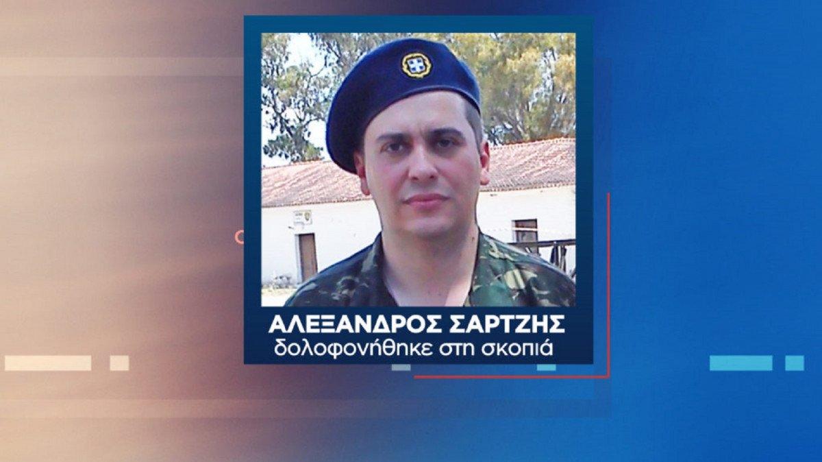 Νεκρός στρατιώτης στη σκοπιά – Ανατροπή με τον θάνατό του