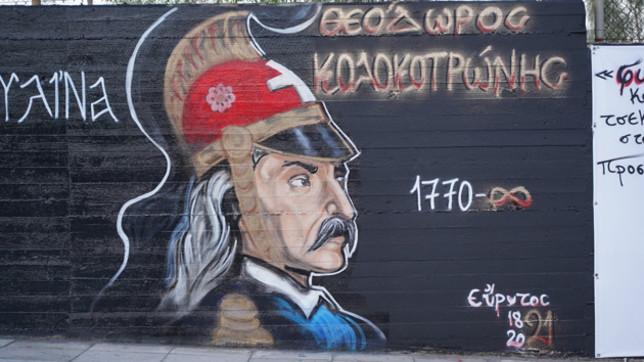 Ο τοίχος των ηρώων του 1821 στον Δήμο Αργυρούπολης ύμνος στον αγώνα τους για να είμαστε ελεύθεροι