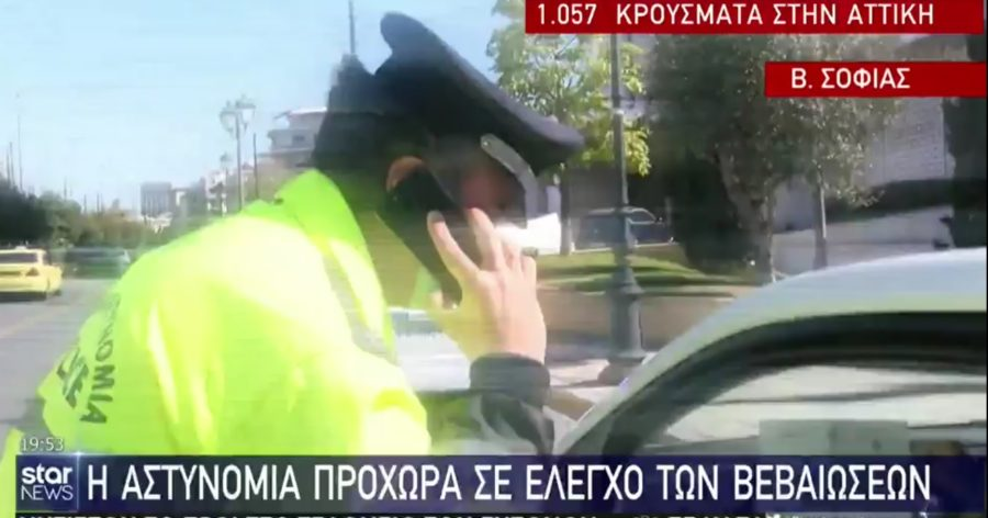 Aστυνομικός τηλεφωνεί για να διασταυρώσει αν το χαρτί μετακίνησης είναι αληθινό