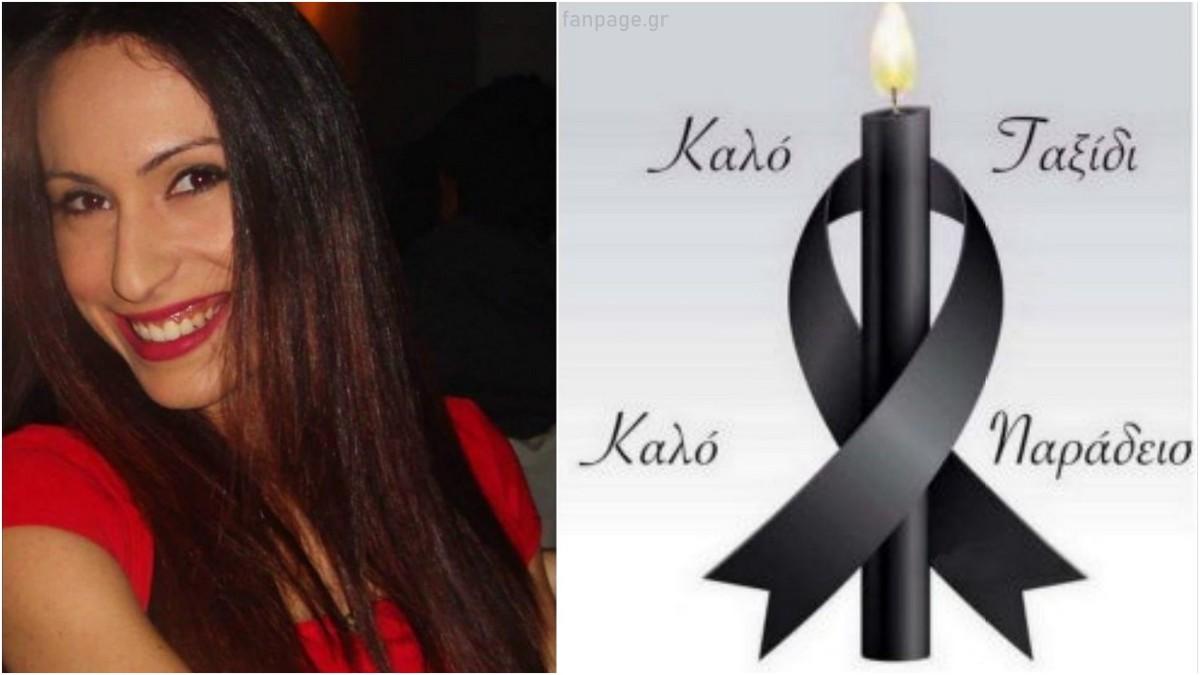 «Έφυγε» από τη ζωή η 31χρονη Κατερίνα – Καταλείπει δύο παιδιά