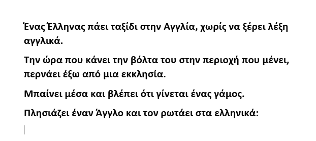 Ανέκδοτο: Ένας Έλληνας πάει ταξίδι στην Αγγλία….