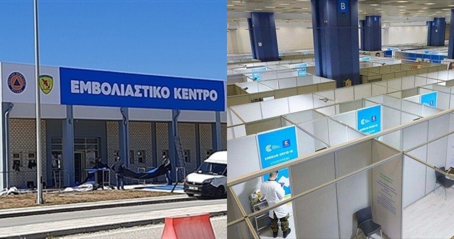 Mega εμβολιαστικό κέντρο Πάτρας: Θα παρευρεθεί σήμερα ο Ν. Χαρδαλιάς