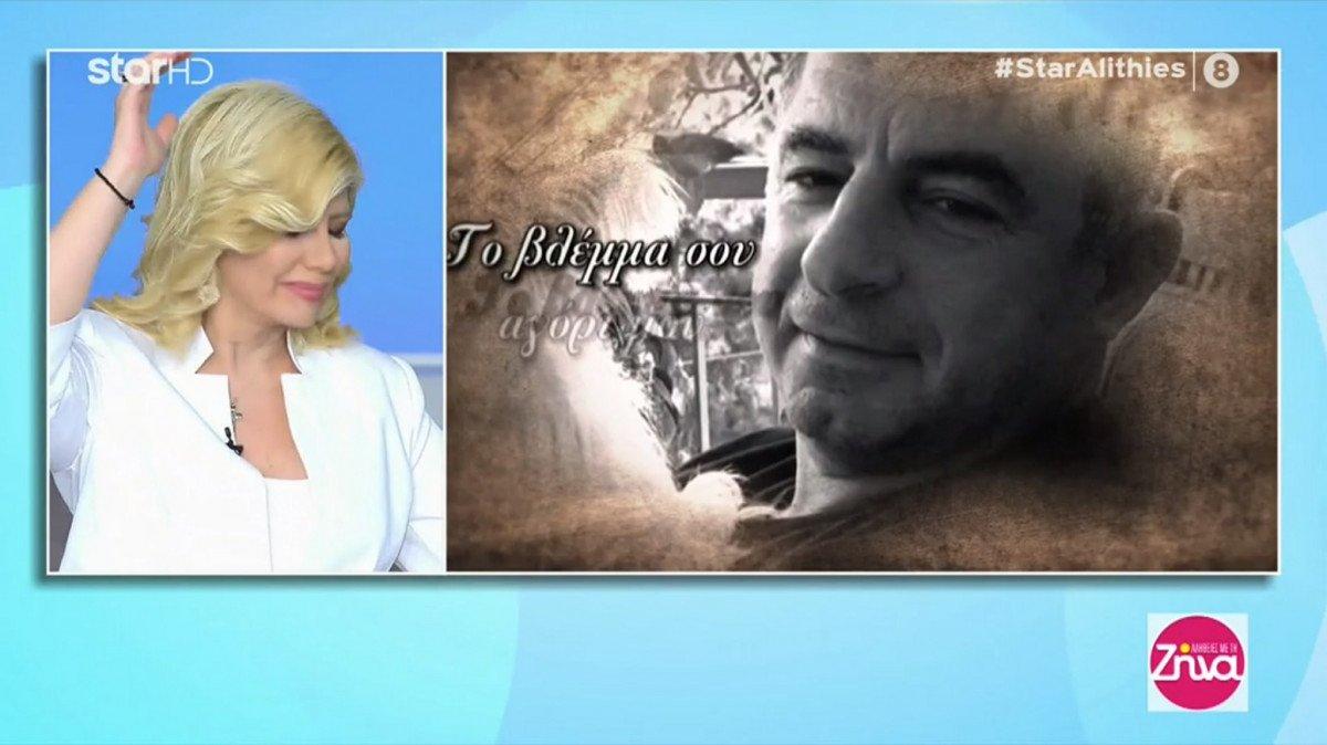 Το τραγούδι ψυχής για τον δολοφονημένο Γιώργο Καραϊβάζ (βίντεο)