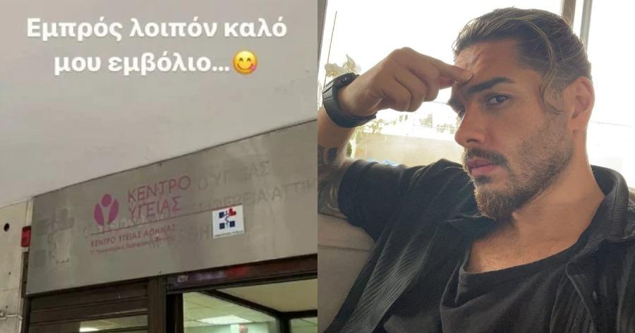 Χρήστος Μάστορας: Έκανε το εμβόλιο κατά του κορονοϊού και μας δείχνει τις… παρενέργειες