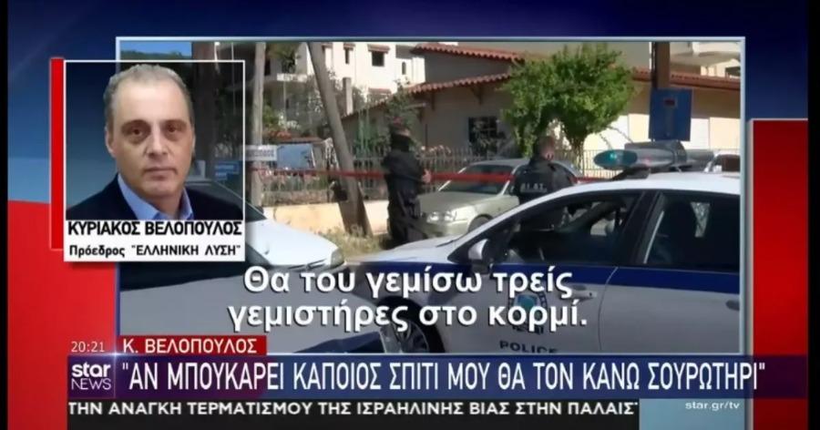 Βελόπουλος: Θα κάνω σουρωτήρι όποιον τολμήσει να μπει σπίτι μου – Τρεις γεμιστήρες στο κορμί θα τού γεμίσω
