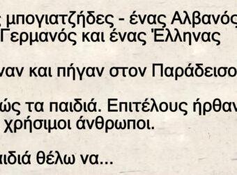 Τρεις μπογιατζήδες – ένας Αλβανός, ένας Γερμανός και ένας Έλληνας