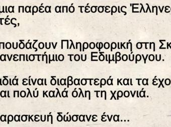 Είναι μια παρέα από τέσσερις Έλληνες φοιτητές